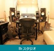 東京吉祥寺のボイストレーニングスクールB1スタジオの様子、ここで無料体験レッスンが行われます